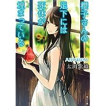 櫻子さんの足下には死体が埋まっている 八月のまぼろし (角川文庫)