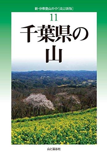改訂新版 千葉県の山 (新・分県登山ガイド)