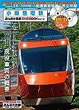 小田急電鉄 (みんなの鉄道DVDBOOKシリーズ) (メディアックスMOOK)