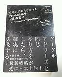 日本人が知らなかったFacebook広告「超」集客法―ソーシャルメディア攻略の新戦略