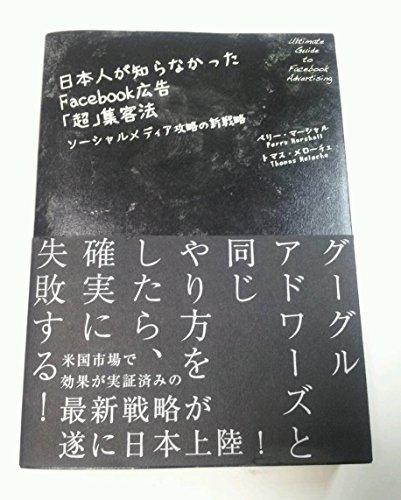 日本人が知らなかったFacebook広告「超」集客法―ソーシャルメディア攻略の新戦略の詳細を見る