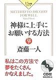 斎藤一人 神様に上手にお願いする方法 (15分間シリーズ)