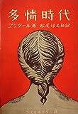多情時代 (1949年)