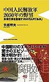 中国人民解放軍2050年の野望 - 米軍打倒を目指す200万人の「私兵」 - (ワニブックスPLUS新書)