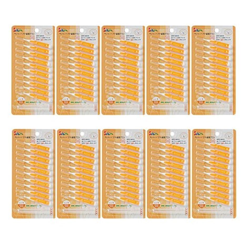 下向きハーフ気性サムフレンド プチ歯間 ブラシ 10本入 × 10パック (I型) SSSオレンジ