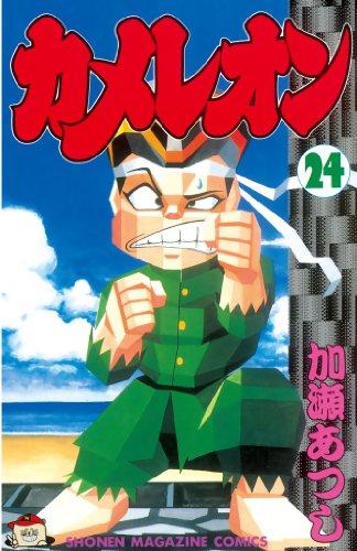 カメレオン(24) (週刊少年マガジンコミックス)