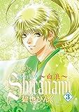 鬼外カルテ(6) Shiranami~白浪~(3) (ウィングス・コミックス)