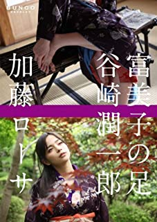 BUNGO 日本文学シネマ 富美子の足