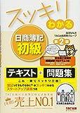 スッキリわかる 日商簿記初級 第2版 (スッキリわかるシリーズ)
