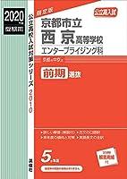 京都市立西京高等学校 エンタープライジング科 2020年度受験用 赤本 2010 (公立高校入試対策シリーズ)