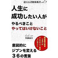 人生に成功したい人がやるべきこと、やってはいけないこと: 意図的にジブンを変える36の言葉 億万長者解体新書vol.9