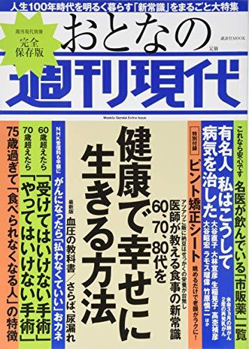 週刊現代別冊 おとなの週刊現代  60、70、80代を健康で幸せに生きる方法 (講談社 MOOK)