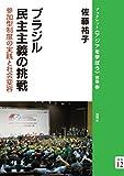 ブラジル民主主義の挑戦――参加型制度の実践と社会変容 (ブックレット《アジアを学ぼう》別巻)