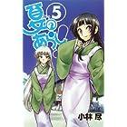 夏のあらし! 5 (ガンガンWINGコミックス)