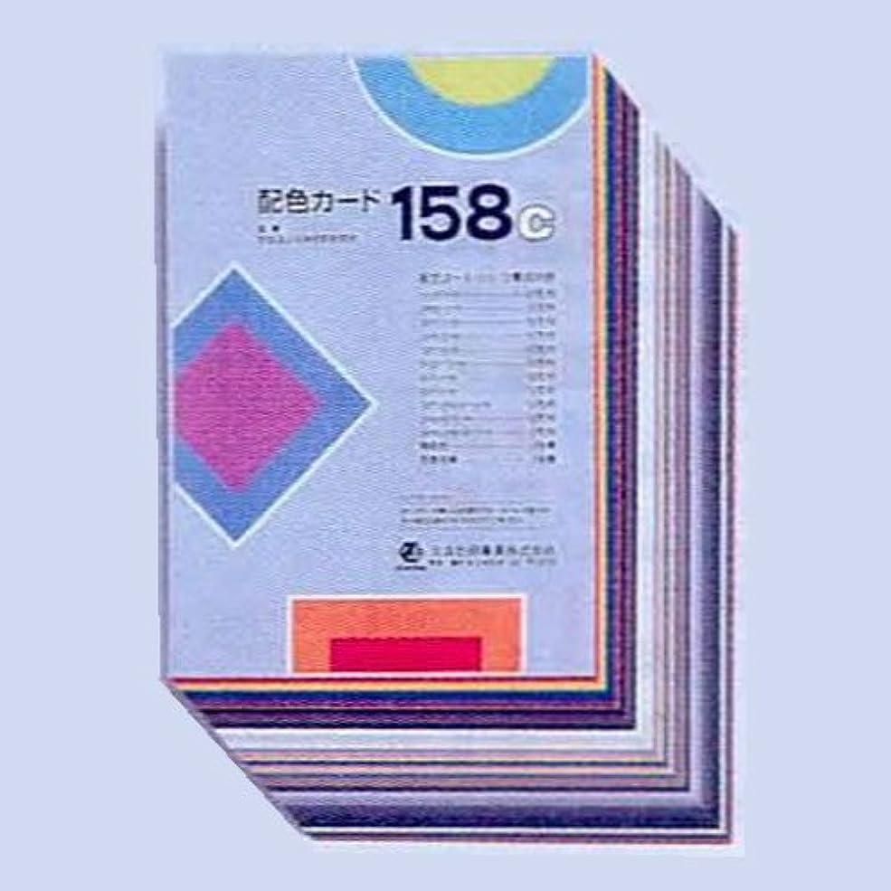 医薬定常その結果配色カード 158C B04-1013