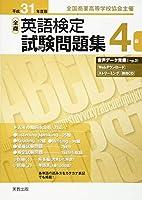 平成31年度版 全商英語検定試験問題集 4級