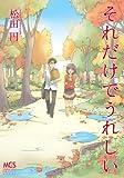 それだけでうれしい / 松田 円 のシリーズ情報を見る