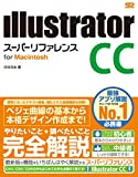 Illustrator CC スーパーリファレンス for Macintosh