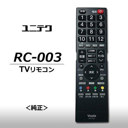 ユニテク UNITECH 液晶テレビ用 リモコン RC-003