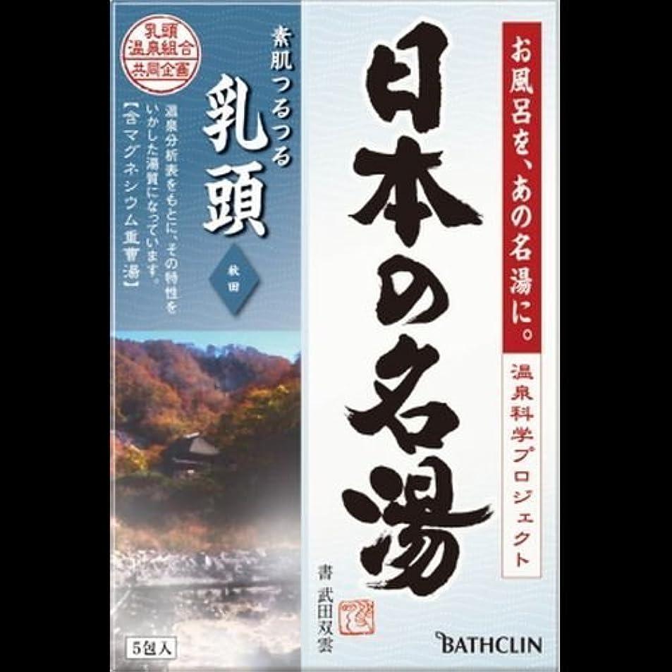 芽オフ合図【まとめ買い】ツムラの日本の名湯 乳頭 5包 ×2セット