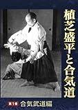 [DVD] 植芝盛平と合気道 第一巻 「合気武道編」