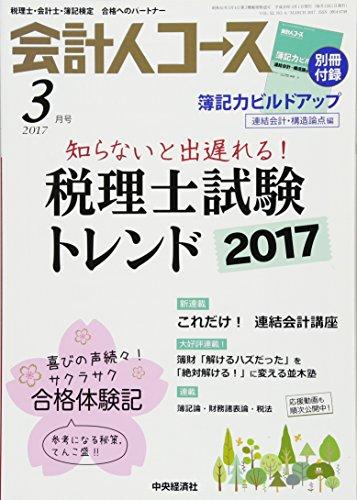 会計人コース 2017年 03 月号 [雑誌]の詳細を見る