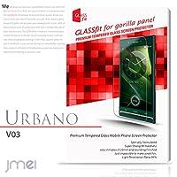 URBANO V03 液晶保護 強化ガラスフィルム 保護 フィルム au エーユー アルバーノ 京セラ Kyocera スマホ ケース スマホケース スマートフォン カバー