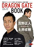 DRAGON GATE BOOK Vol.1 (タツミムック)