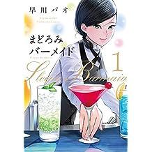 まどろみバーメイド 1巻 (芳文社コミックス)