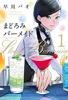 まどろみバーメイド 1巻 (芳文社コミックス) by [早川パオ]
