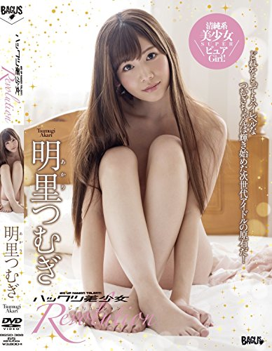 ハックツ美少女 Revolution 明里つむぎ BAGUS[DVD]