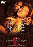 花の谷 ―時空のエロス― [DVD]