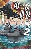 第三次世界大戦2 連合艦隊出撃す (C★NOVELS)