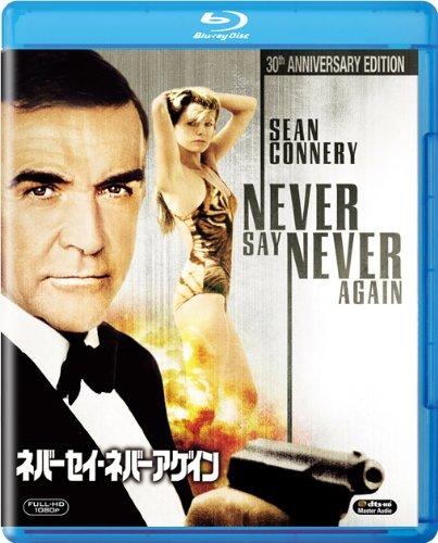 ネバーセイ・ネバーアゲイン [Blu-ray]の詳細を見る