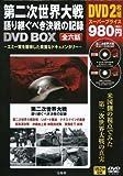 第二次世界大戦 語り継ぐべき決戦の記録 DVD BOX (DVD付) (<DVD>)