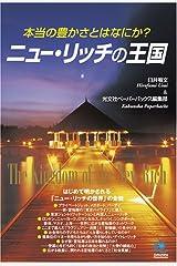 ニュー・リッチの王国 (光文社ペーパーバックス) 単行本(ソフトカバー)