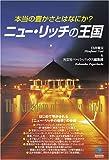 ニュー・リッチの王国 (光文社ペーパーバックス)