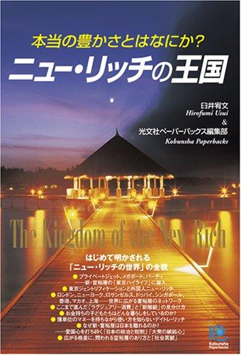 ニュー・リッチの王国 (光文社ペーパーバックス)の詳細を見る