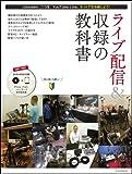 ライブ配信&収録の教科書 (玄光社MOOK)