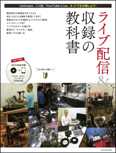 ライブ配信&収録の教科書 (玄光社MOOK)の詳細を見る