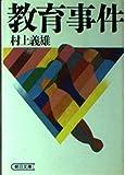 教育事件 (朝日文庫)