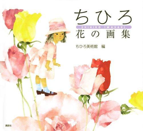 ちひろ 花の画集の詳細を見る