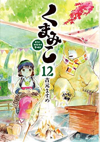 くまみこ 12 の電子書籍・スキャンなら自炊の森-秋葉原店