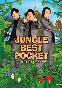 JUNGLE BEST POCKET [DVD]