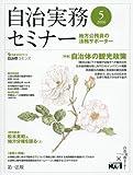 自治実務セミナー 2016年 05 月号 [雑誌]