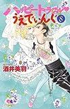 ハッピートラブル・うえでぃんぐ 8 (クイーンズコミックス)