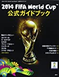 2014 FIFA World Cup Brazil 公式ガイドブック (講談社MOOK)