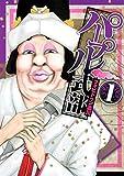 パープル式部 1 (ヤングジャンプコミックス) 画像