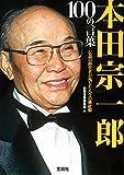 本田宗一郎 100の言葉 (宝島SUGOI文庫)