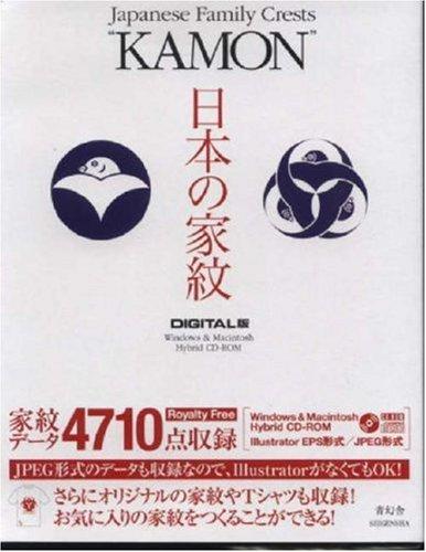 日本の家紋 デジタル版の詳細を見る